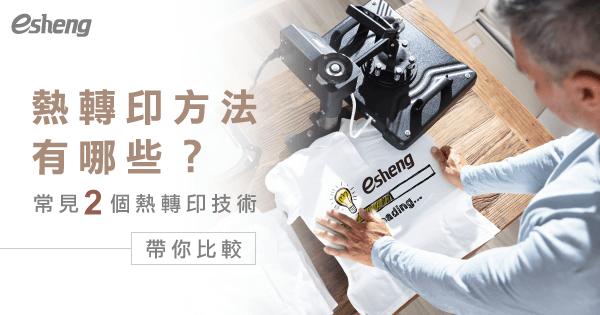 熱轉印的方法及操作的技術