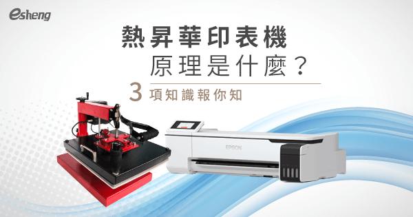 熱昇華印表機輸出設備